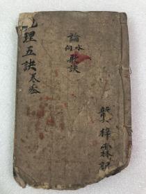 清代木刻线装本风水书《地理五诀》(卷5.6)