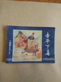连环画:吉平下毒(三国演义之十五)