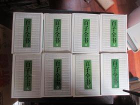百子全书(硬精装、全8册、全八册)据扫叶山房1919年石印本影印