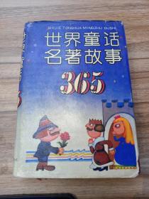 世界童话名著故事365(精)