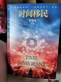 时间移民  刘慈欣亲笔签名