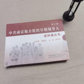中共南京地方组织早期领导人连环画丛书第六辑
