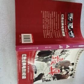 红色经典电影阅读:聂耳