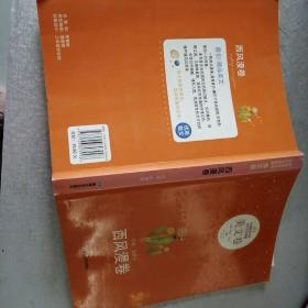中国新锐作家当代文学典藏(美文卷):西风漫卷