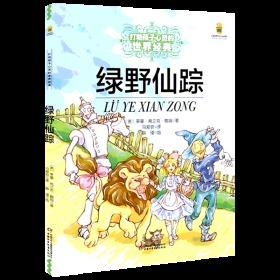 绿野仙踪 童话故事 (美)莱曼·弗兰克·鲍姆(layman frank baum)