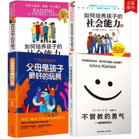 【全新正版】樊登推荐全4册不管教的勇气 父母是孩子最好的玩具 如何培养孩子的社会能力(1 2) 父母家庭教育书亲子教育亲子育儿儿童心理学lmn