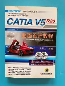CATIA V5R20曲面设计教程(附2张光盘)