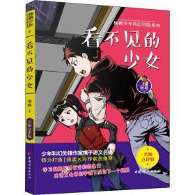 看不见的少女 杨鹏少年科幻冒险系列 名师点评版!