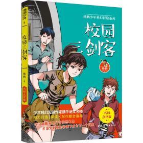 校园三剑客 杨鹏少年科幻冒险系列 名师点评版!