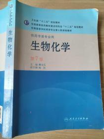 生物化学(供药学类专业用)(第7版):全国高等学校药学专业第七轮规划教材