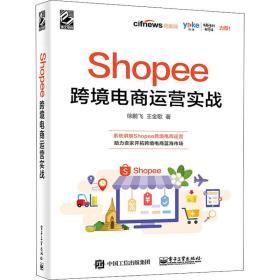Shopee跨境电商运营实战