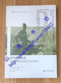 现代性的前景:赞比亚铜带省城市生活的神话与意义 9787520109291