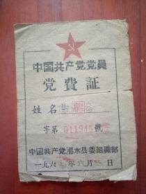 党费证 1963年