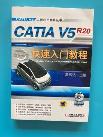 CATIA V5R20快速入门教程(有1张光盘)