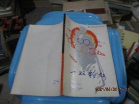 贵州民间文学丛书:一双彩虹    94-7号柜