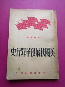 《美国扶蒋侵华罪行史》 孟宪章编, 中华书局1951年7月初版