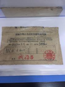 湖南省横山县社员自留地使用证