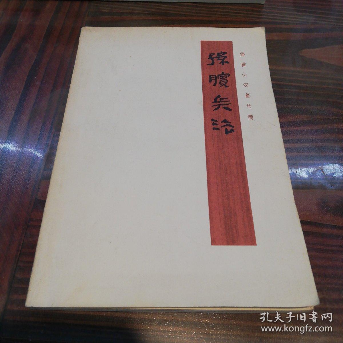 孙膑兵法     ———银雀山汉墓竹简