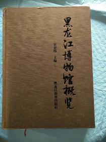 黑龙江博物馆概览