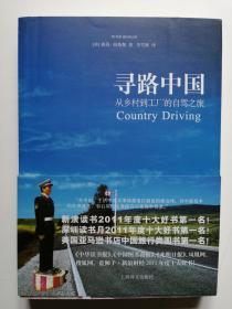 寻路中国:从乡村到工厂的自驾之旅([美]彼得·海斯勒  著;李雪顺  译)