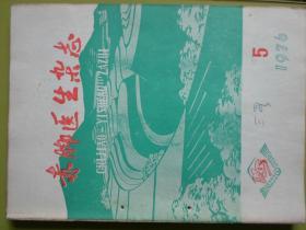 赤脚医生杂志1976年第5期