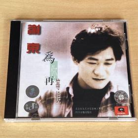 谢东 第二张个人专辑 为你再等候 孩子他爸 CD 拆封