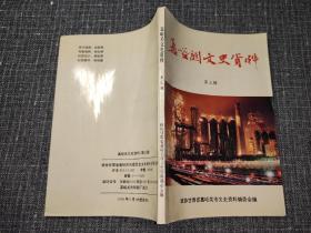 嘉峪关文史资料 第三辑