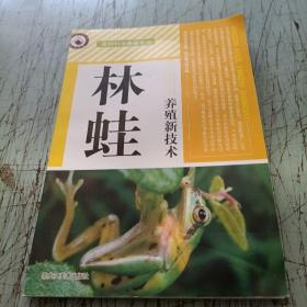 林蛙养殖新技术