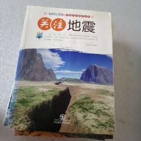 自然小百科·关注天灾知识丛书:关注地震