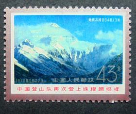 邮票,T.15 中国登山队再次登上珠穆朗玛峰 (3-1) 美丽的珠穆朗玛峰,43分 原胶全品