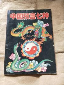 中国预言七种
