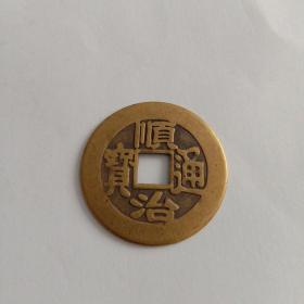 清铜钱铜币,顺治通宝