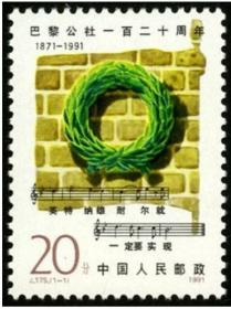 全新套票:91年J175巴黎公社120周年邮票全新全品收藏保真