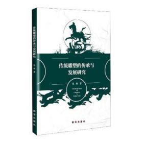 全新正版图书 传统雕塑的传承与发展研究张燕新华出版社9787516654620书海情深图书专营店