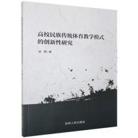全新正版图书 高校传统体育教学模式的创新性研究梁田吉林人民出版社9787206178443书海情深图书专营店