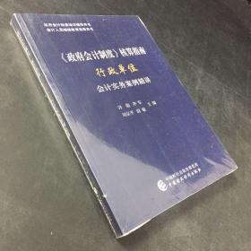 《政府会计制度》核算指南——行政单位会计实务案例精讲
