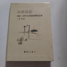 林莽诗画:969975白洋淀时期作品集