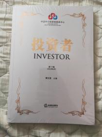 投资者 2020年8月 第11辑