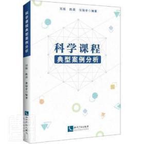 全新正版图书 科学课程典型案例分析刘旭知识产权出版社有限责任公司9787513071680 科学知识教案中小学普通大众特价实体书店