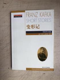 变形记:卡夫卡小说