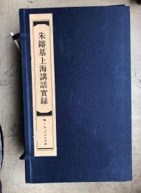 朱镕基上海讲话实录(收藏编号为001659,附藏书票一枚)(一函线装5册全)