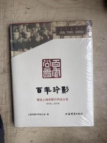 百年珍影:图说上海市银行同业公会 1918-2018(全新未启封)