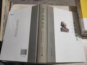 绿叶·红烛·春风:刘乃和先生百年诞辰纪念文集