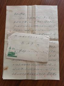 实寄封:70年代家书3页  山东胶南-天津 贴 T19 邮票 1枚 南京长江大桥信封 邮票残