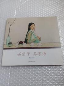 茶仙子系列丛书·茶仙子:品茶语