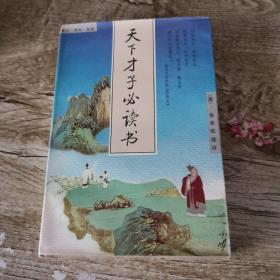 天下才子必�x��(1997)