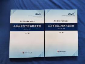 山东省建筑工程消耗量定额(上下) 2016