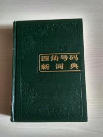 四角号码新词典(第九次修订重排本)布漆精装 32开