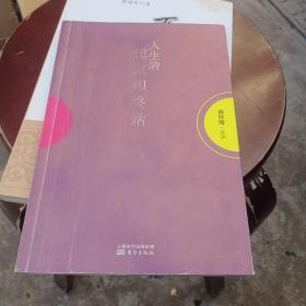 南怀瑾作品集1 人生的起点和终站