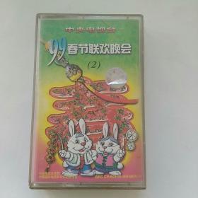 磁带,99春节联欢晚会相声小品精选